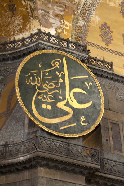 One of 8 calligraphy plaques commemorating Allah, Mohammed and early caliphs in Hagia <br /> Sophia, Istanbul, Turkey