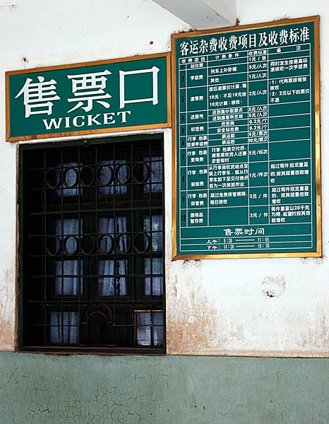 The England team could have used this Wicket Office.<br /> Yunan Province, China 2007