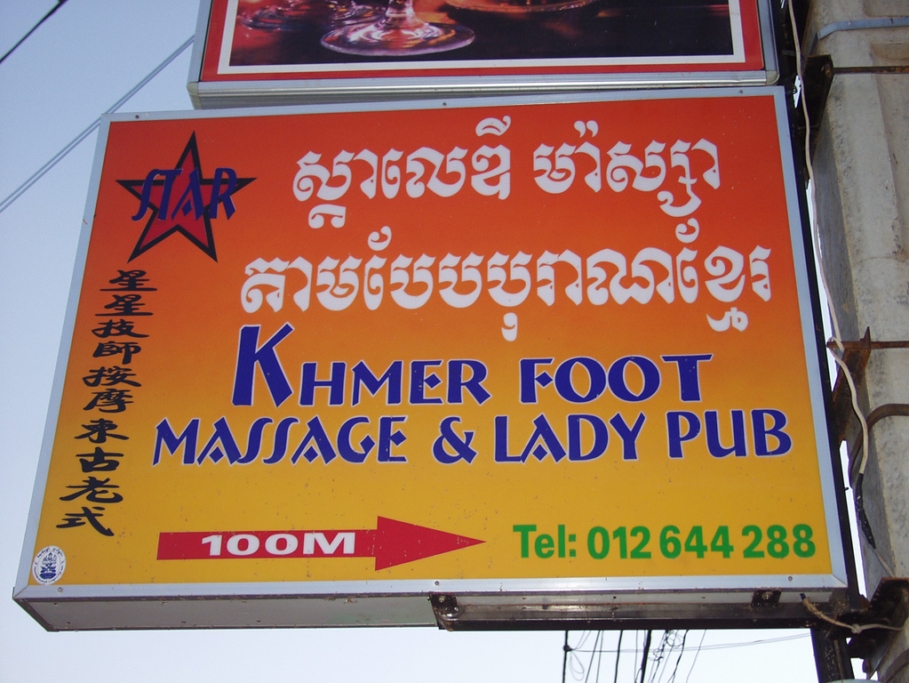 Right...<br /> Siem Reap, Cambodia 2002