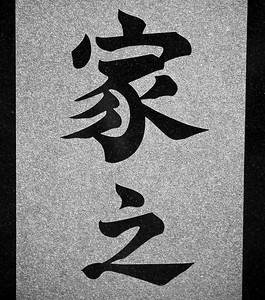 Kanji Kalligraphy