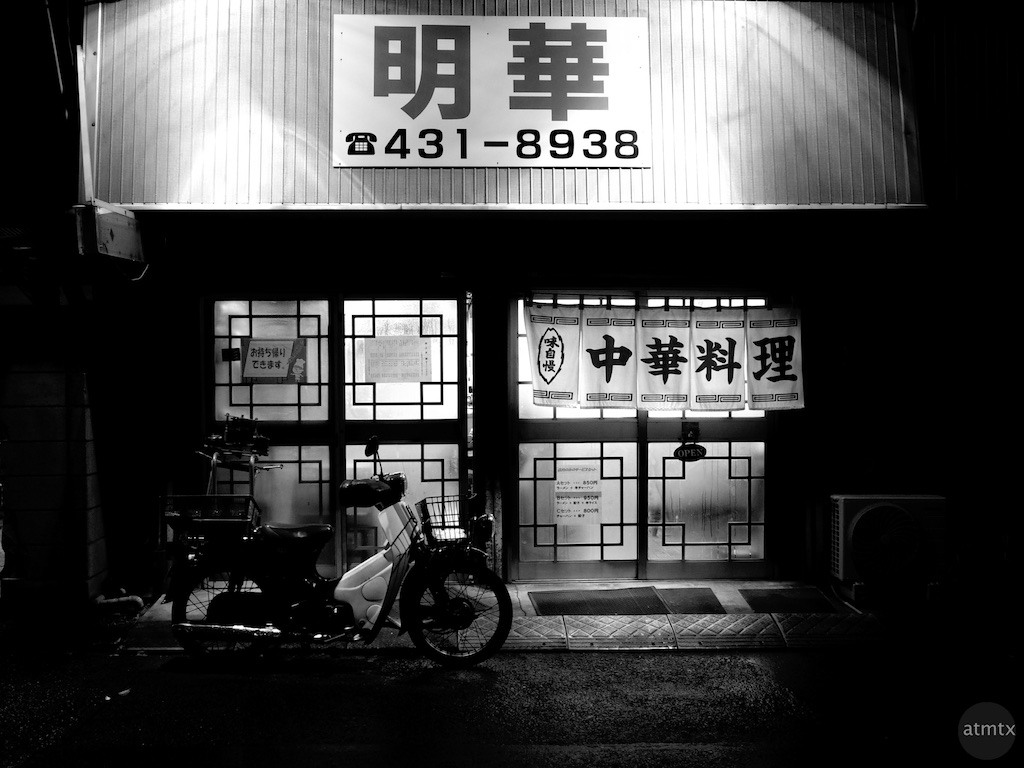 Chinese Restaurant in Japan - Kikuna, Japan
