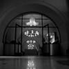 The Carillon, University of Texas - Austin, Texas