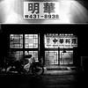 Chinese Restaurant in Japan - Kikuna, Japan