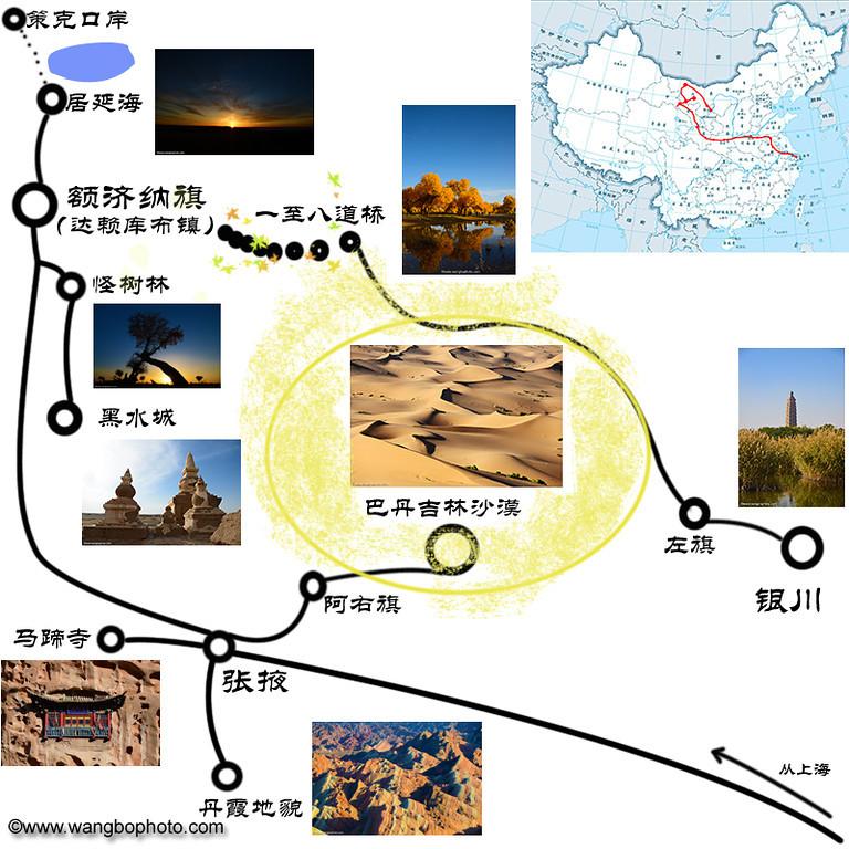 (一) 我的丹霞沙漠胡杨林之旅 - 一镜收江南 - 清韵
