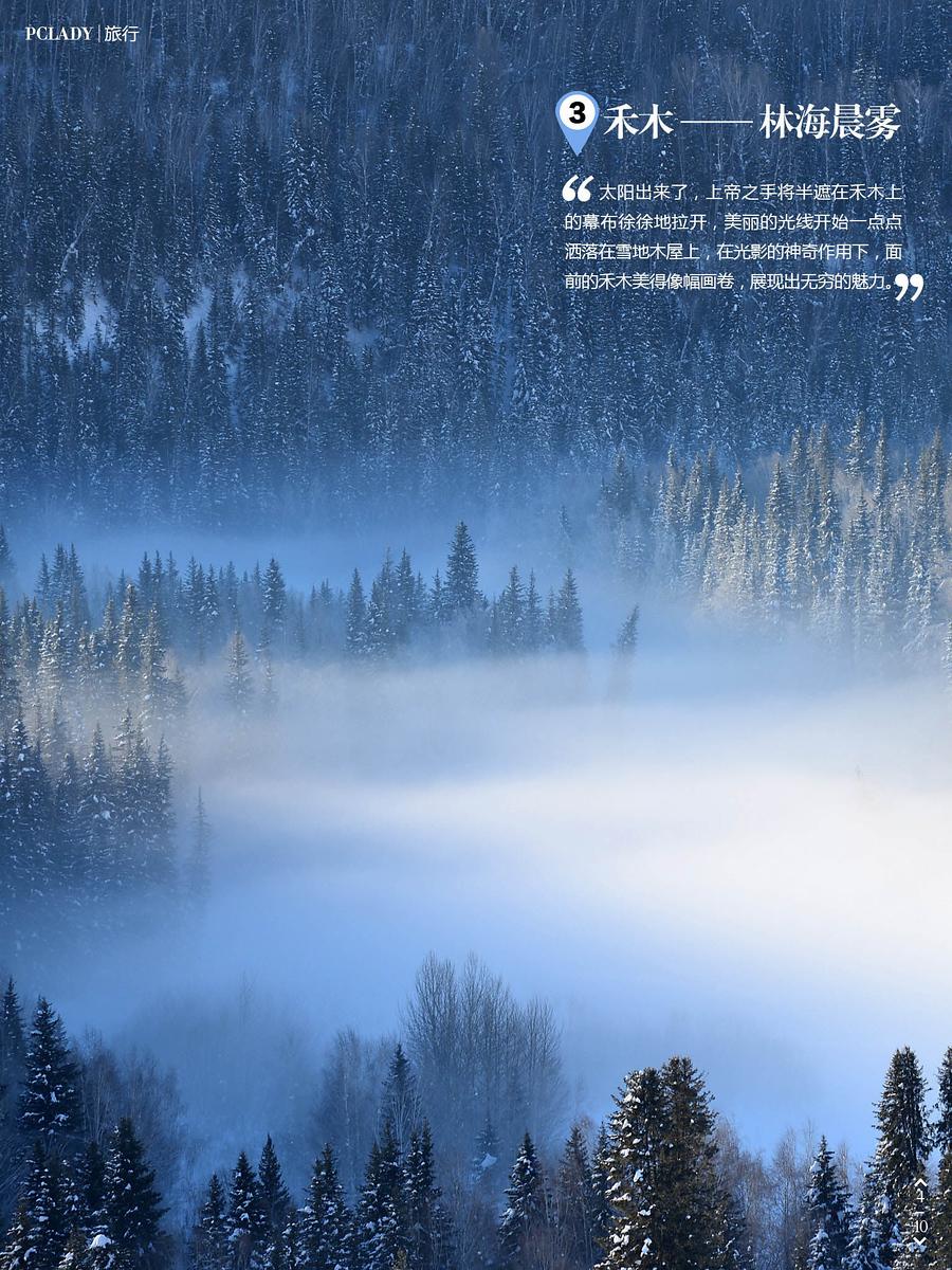 我的游记刊登在PCLady杂志上了 - 《世界尽头和冷酷仙境》 - 一镜收江南 - 清韵