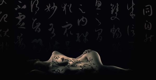 chinese calligraphy sensual body art
