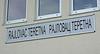 Welcome to Rajlovac Teretna traction depot, Bosnia-Hercegovina, Fri 13 June 2014
