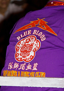Blue Blood Lion Dance and Kung Fu Club T-shirt