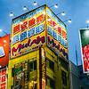 Akhihabara Billboards