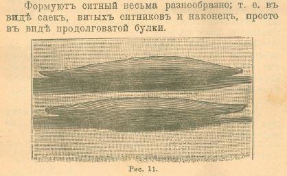 Веретенообразный ситный 1913г