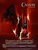 CAMAY Passion 2008 Russia 'Открой свою страсть! -  Попади на страницы известного журнала!'