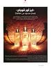 CARTIER Oud Collection (Oud & Oud +  Oud & Santtal + Oud & Musc) 2017 Saudi Arabia-UAE (advertorial Sayidaty)