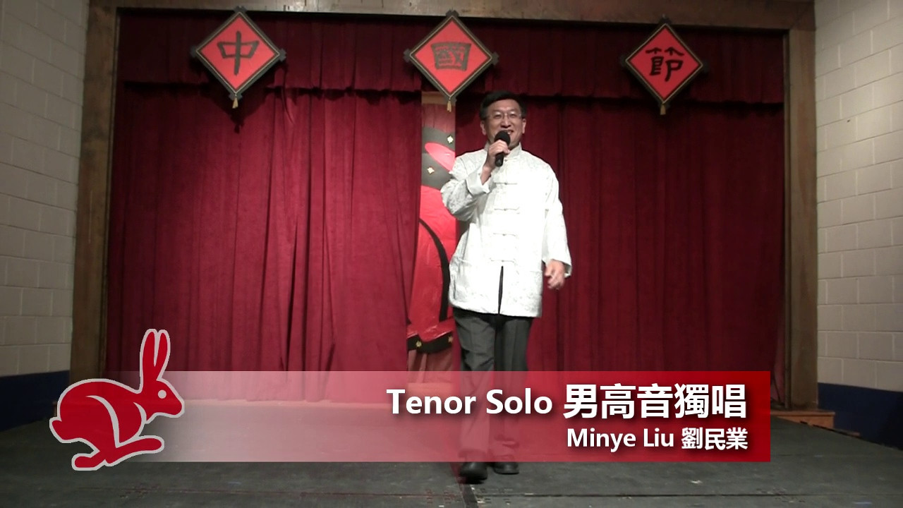 Tenor Solo 男高音獨唱<br /> by Minye Liu<br /> CACC Chinese Festival 6/17/2011