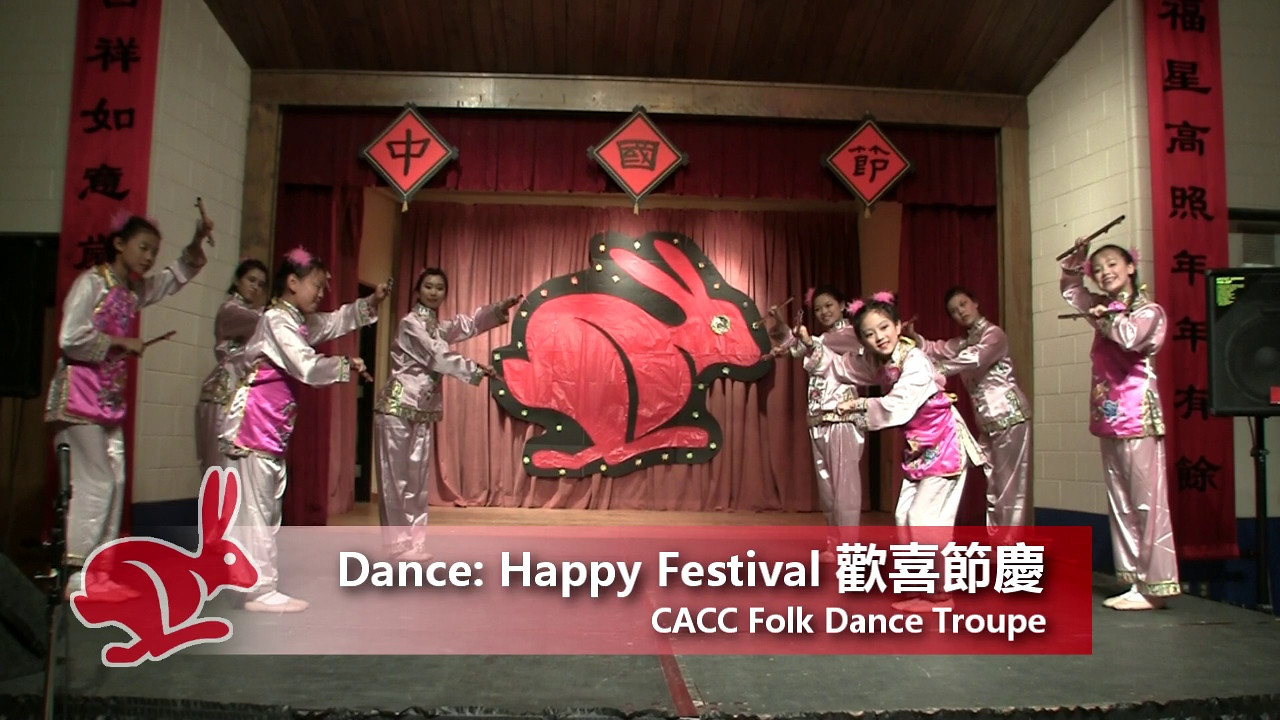 Happy Festival 歡喜節慶<br /> by CACC Folk Dance Troupe<br /> CACC Chinese Festival 6/17/2011