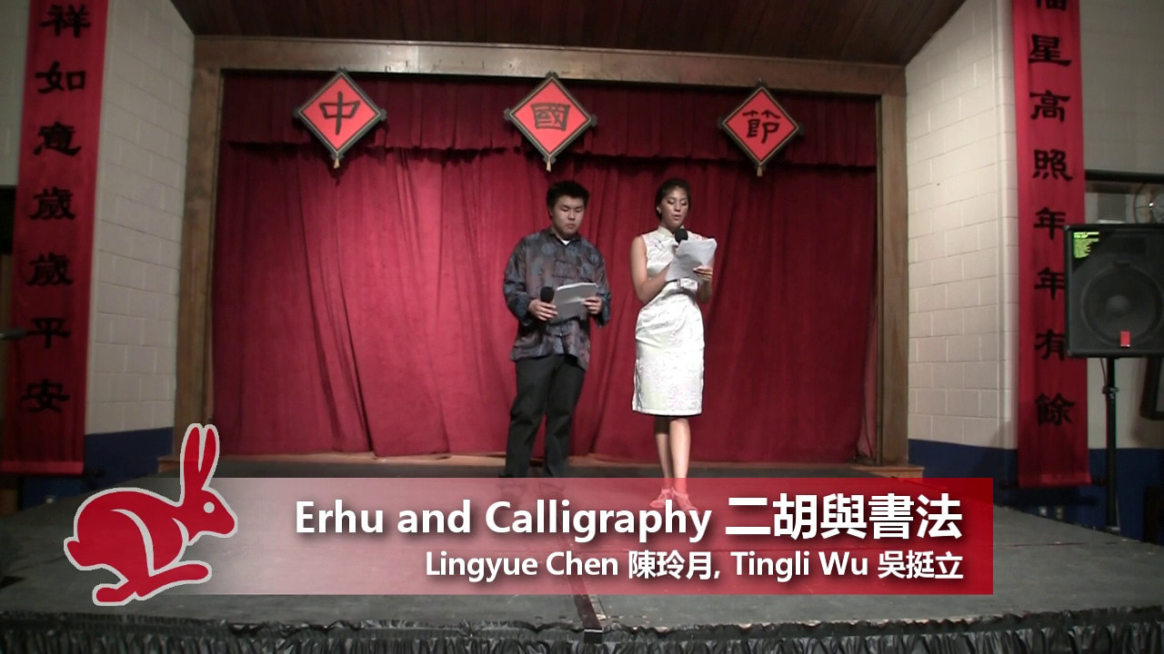 Erhu and Calligraphy 二胡與書法<br /> by Lingyue Chen and TIngli Wu<br /> CACC Chinese Festival 6/17/2011
