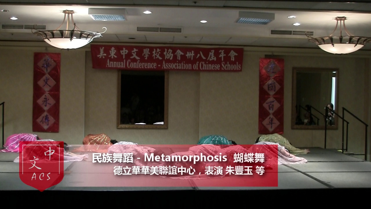 Metamorphosis 蝴蝶舞<br /> The Dance Troupe performed at the ACS Annual Chinese Teachers Conference in King of Prussia, PA<br /> 5/28/2011