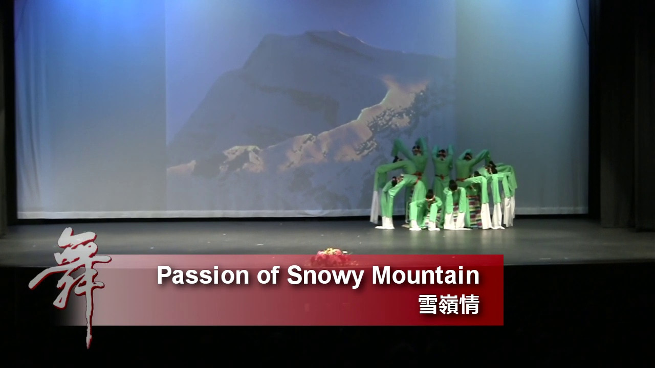 10. Passion Of Snowy Mountain 《雪嶺情》<br /> <br /> An Enchanted Evening of Dance<br /> CACC & Fairfax Chinese Folk Dance Troupes<br /> 8/20/2011 Fairfax, VA