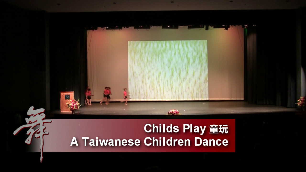 17. Child's Play – A Taiwanese Children Dance 《童玩》<br /> <br /> An Enchanted Evening of Dance<br /> CACC & Fairfax Chinese Folk Dance Troupes<br /> 8/20/2011 Fairfax, VA