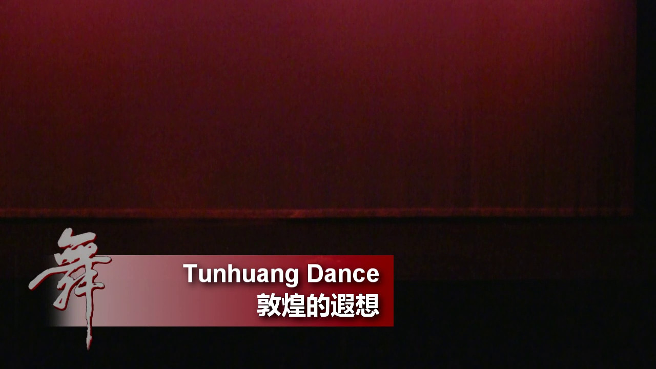 22. Tunhuang Dance 《敦煌的遐想》<br /> <br /> An Enchanted Evening of Dance<br /> CACC & Fairfax Chinese Folk Dance Troupes<br /> 8/20/2011 Fairfax, VA