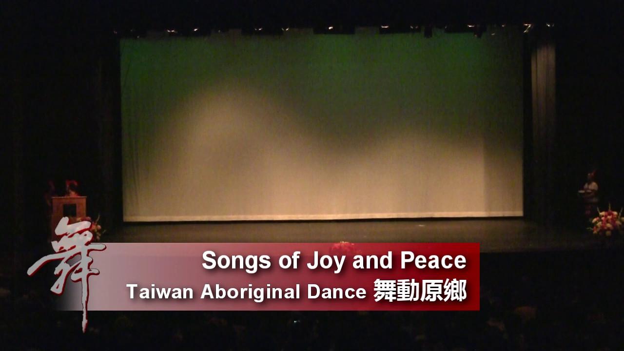 1. Songs Of Joy And Peace – Taiwan Aboriginal Dance 《舞動原鄉》<br /> <br /> An Enchanted Evening of Dance<br /> CACC & Fairfax Chinese Folk Dance Troupes<br /> 8/20/2011 Fairfax, VA