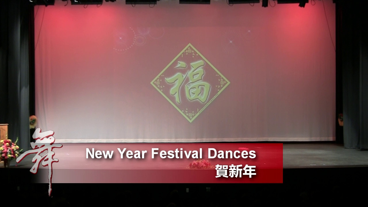 4. New Year Festival Dances《賀新年》<br /> A)Little Lions 小獅子<br /> B)Rattle Drums Dance 波浪鼓<br /> <br /> An Enchanted Evening of Dance<br /> CACC & Fairfax Chinese Folk Dance Troupes<br /> 8/20/2011 Fairfax, VA