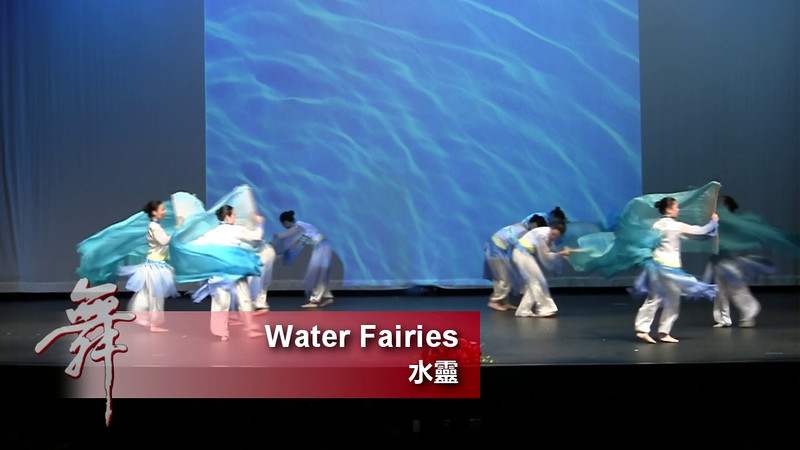 7. Water Fairies 《水靈》<br /> <br /> An Enchanted Evening of Dance<br /> CACC & Fairfax Chinese Folk Dance Troupes<br /> 8/20/2011 Fairfax, VA