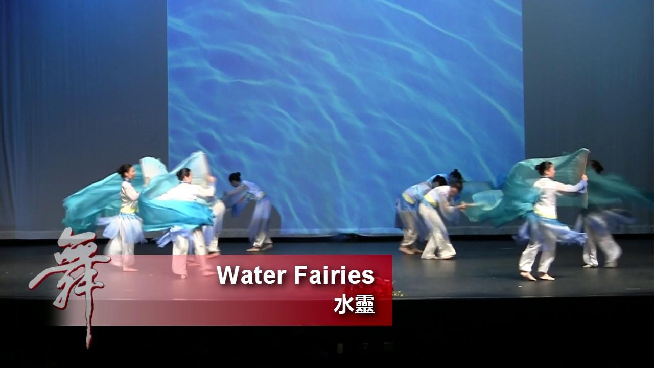 7. Water Fairies 《水靈》<br /> <br /> An Enchanted Evening of Dance<br /> CACC & Fairfax Chinese Folk Dance Troupes<br /> 8/20/2011 Fairfax, VA