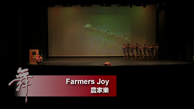16. Farmers Joy 《農家樂》<br /> <br /> An Enchanted Evening of Dance<br /> CACC & Fairfax Chinese Folk Dance Troupes<br /> 8/20/2011 Fairfax, VA