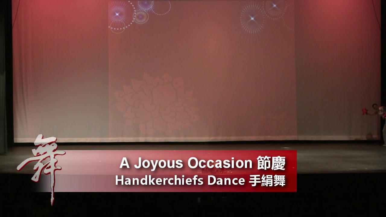 5. A Joyous Occasion《節慶》<br /> A)Handkerchiefs Dance 手絹舞<br /> B)Lantern Dance 燈籠舞<br /> <br /> An Enchanted Evening of Dance<br /> CACC & Fairfax Chinese Folk Dance Troupes<br /> 8/20/2011 Fairfax, VA