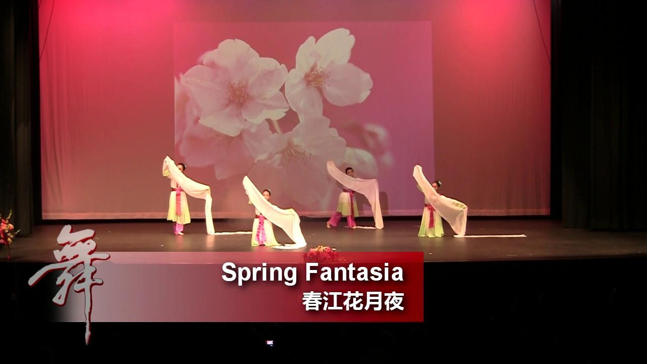 13. Spring Fantasia  《春江花月夜》<br /> <br /> An Enchanted Evening of Dance<br /> CACC & Fairfax Chinese Folk Dance Troupes<br /> 8/20/2011 Fairfax, VA