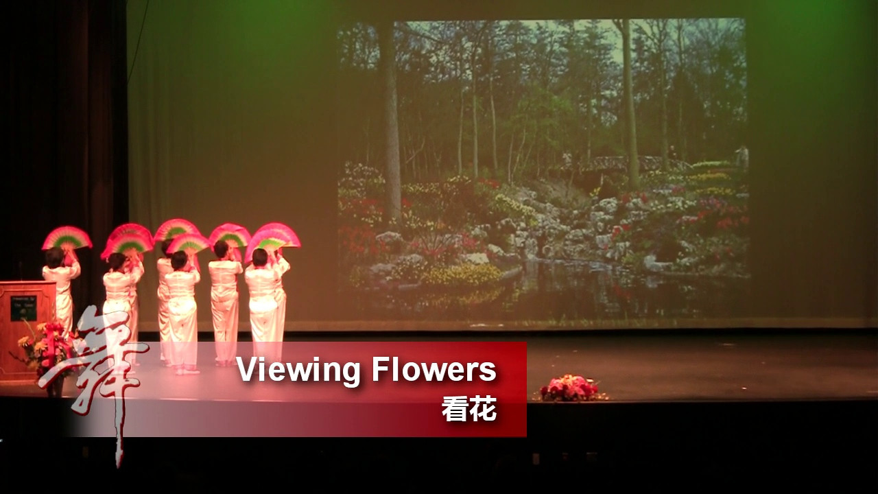 12. Viewing Flowers 《看花》<br /> <br /> An Enchanted Evening of Dance<br /> CACC & Fairfax Chinese Folk Dance Troupes<br /> 8/20/2011 Fairfax, VA