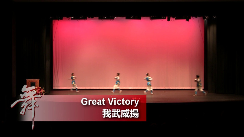 21. Great Victory 《我武威揚》<br /> <br /> An Enchanted Evening of Dance<br /> CACC & Fairfax Chinese Folk Dance Troupes<br /> 8/20/2011 Fairfax, VA