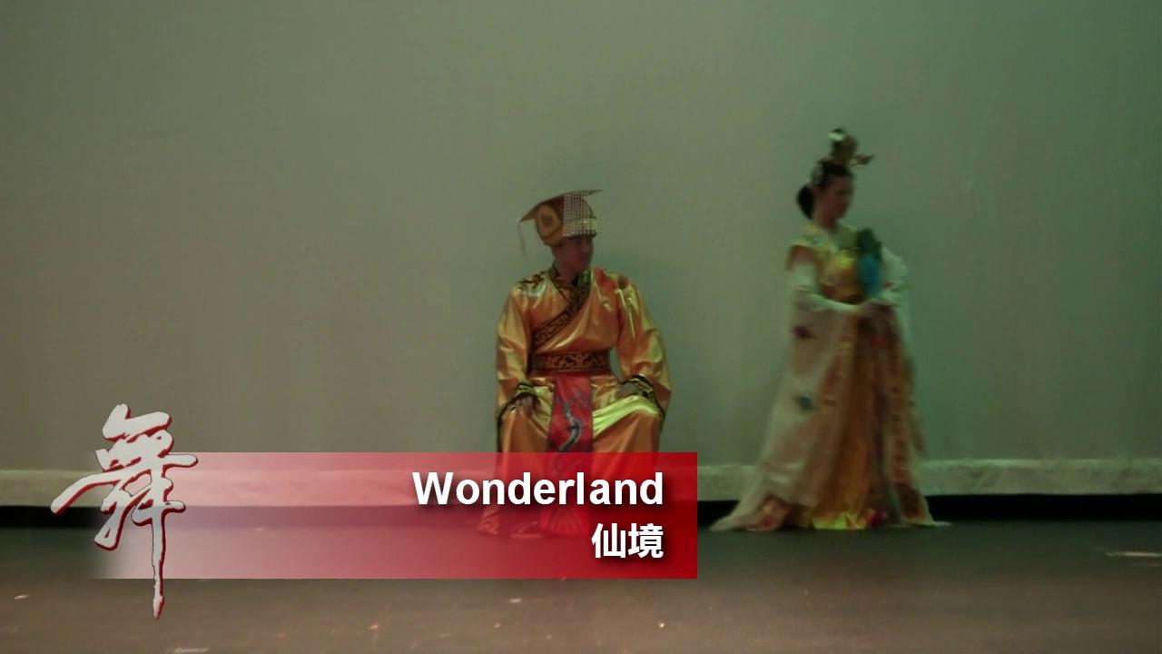 11. Wonderland 《仙境》<br /> <br /> An Enchanted Evening of Dance<br /> CACC & Fairfax Chinese Folk Dance Troupes<br /> 8/20/2011 Fairfax, VA