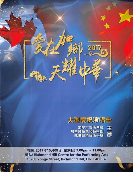 2017-10-08 愛在加鄉 天耀中華 Pamplet