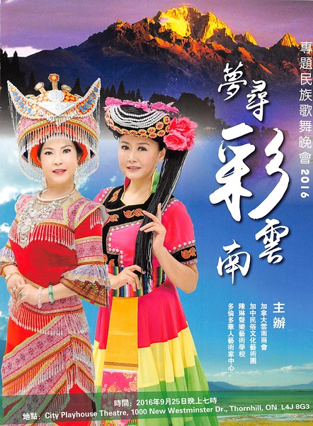 2016-09-25 夢尋彩雲南 Pamphlet