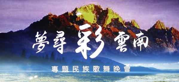 2016-09-25 夢尋彩雲南 Show