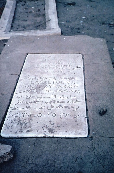 Jewish cemetery in Khartoum #1