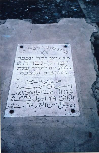Jewish cemetery in Khartoum #2