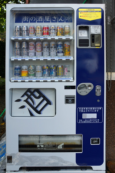 Drink Vending machine in Hongu, Japan
