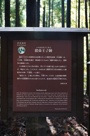 Kumano Kpdo - Sign Board for Inochana Oji