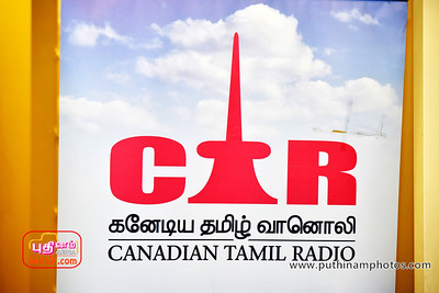 CTR-mugavaree-2017-puthinammedia (1)