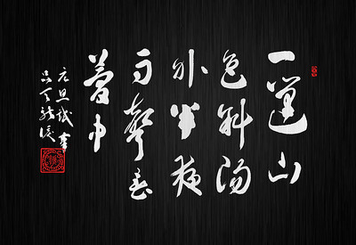 Chinese-poem-calligraphy