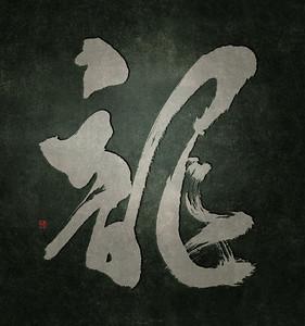 Japanese & Chinese calligraphy art