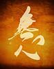 無心-japanese-calligraphy