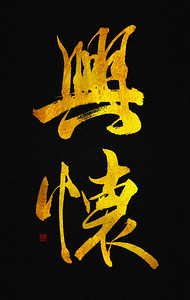 Japanese & Chinese calligraphy art