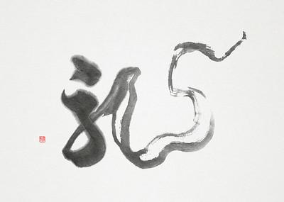 dragontea-ink
