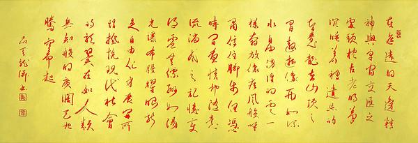 dragon-poem-ponte-ryuurui-chinese