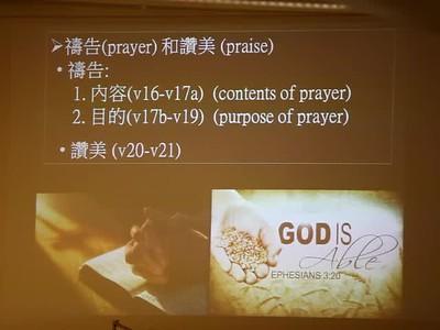 一群有神的能力和愛的人2