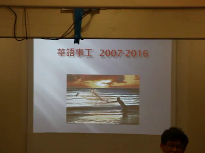 Mandarin ministry introduction 2016