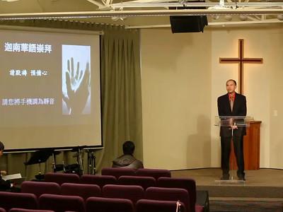 Mandarin message/worship 2017